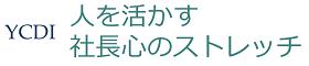 社長カウンセラー * YCDI